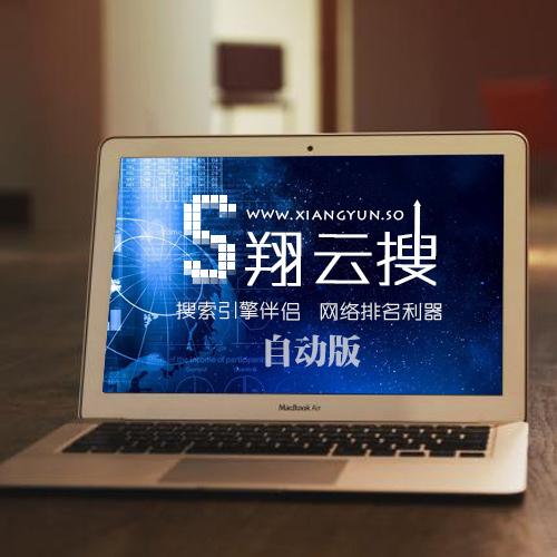 网站B2B推广软件自动版