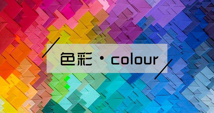 网站LOGO设计视觉色彩